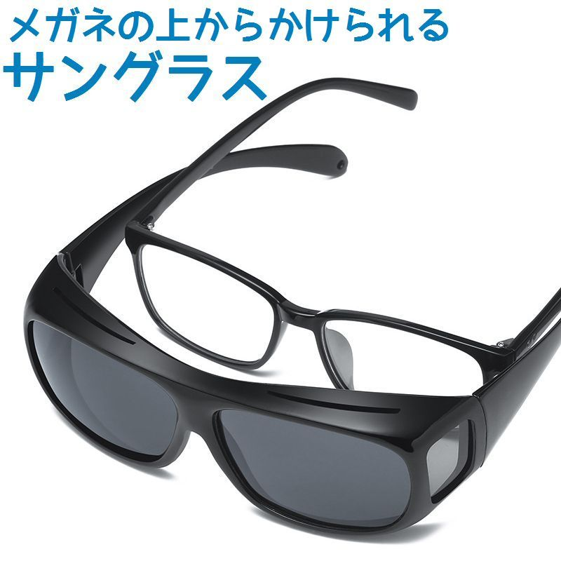f04856346bcd34 オーバーサングラス オーバーグラス メガネの上から掛けるサングラス 偏光レンズ 偏光サングラス UV400 男女兼用 ユニセックス メンズ レディース  紫外線カット UV ...